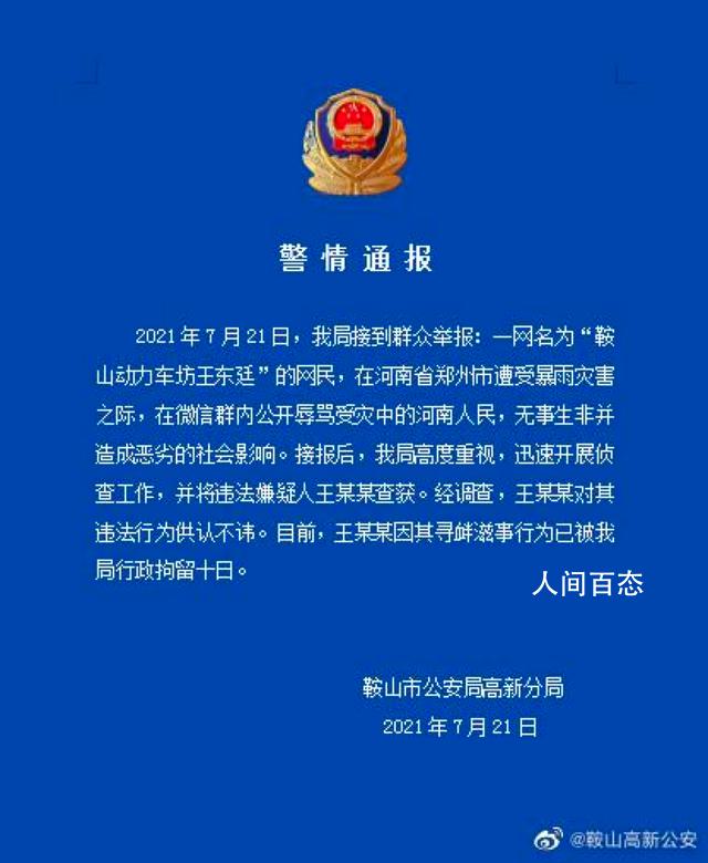 一网友侮辱河南人民 拘留10天 造成恶劣社会影响