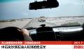 塔克拉玛干沙漠遭洪水 油田被淹损失惨重