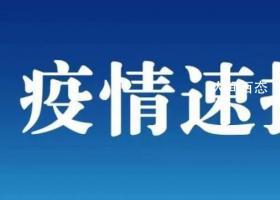 郑州10地调整为中风险地区 最大限度严防疫情风险传播