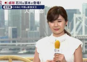 福原爱解说每天赚100万日元 伊藤美诚凭奥运会已获1400万日元奖金