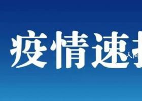 北京望京一小区因疫情封闭 具体情况已实际官方通报为准