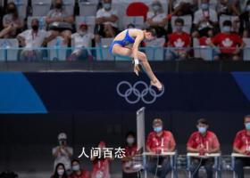 陈芋汐女子10米台摘银 中国跳水队再添2枚奥运奖牌