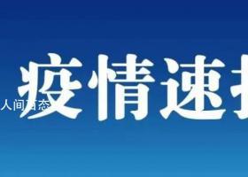 河南许昌确诊1例 中心城区全员核检