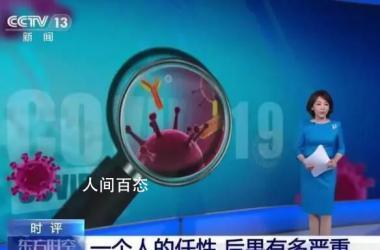 央视评南京老太被刑拘 你对社会不负责任法律就要叫你负责任