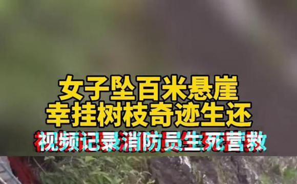 女子坠百米悬崖挂树枝躲过一劫 游玩时不慎从100多米高的山崖上跌落