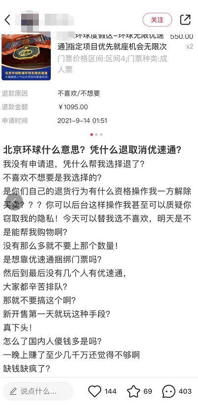 飛豬北京環球影城優速通自動退票 目前官方還未對此作出