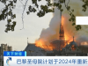 巴黎圣母院将启动修复 有望在2024年重新开放
