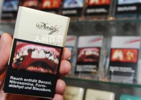 网友建议烟盒印警示图片 官方回应