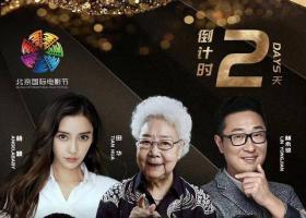 北京电影节今晚开幕 巩俐李宇春周冬雨将走红毯