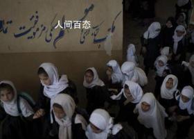 阿塔:女中学生暂时不能返校上课 只有在政府为她们创造安全的环境之后