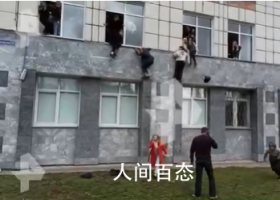 俄一大学发生枪击案 学生跳窗逃生