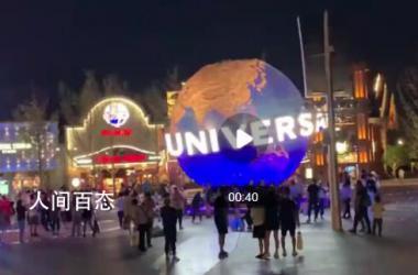 北京环球影城正式开园 限流60%门票遭热抢