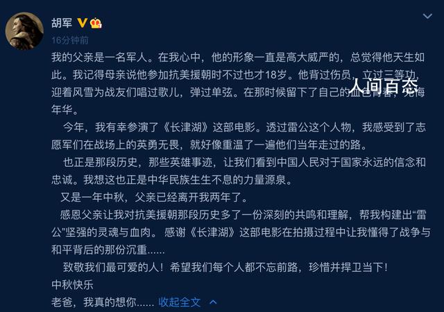 胡军受父亲影响参演长津湖 透露父亲是一名抗美援朝的志愿军