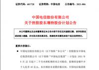 中国电信控股股东拟40亿元增持 能否拯救中国电信股价