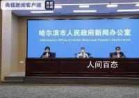 哈尔滨新增3例确诊病例 排查3名确诊病例的密切接触者291人