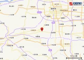 河南新密发生3.0级地震 震中5公里范围内平均海拔约237米