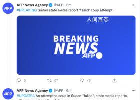 外媒称苏丹发生未遂政变 有人控制官方媒体大楼但失败