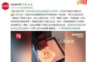 司机捡到全运会金牌误以为是月饼 这枚金牌属于河南队空手道项目运动员