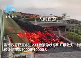 实拍西班牙火山喷发:岩浆灌入街道