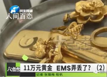 河南邮政回应客户邮寄黄金丢失 警方抓获2人涉案人员系外包员工