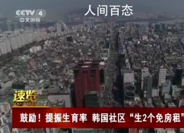 韩国生2个孩子最高可免10年房租 生两个孩子就可以完全免除月租