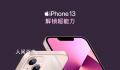 粉色版iPhone13近六成被男性购买 成为真正的猛男粉