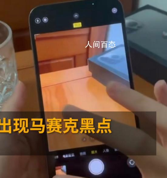 iPhone13拍照有马赛克 屏幕颜色分辨不准确