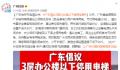广东倡议3层办公楼以下停用电梯 鼓励空调设置温度不低于26℃