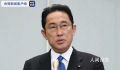 岸田文雄当选日本自民党总裁 将接替菅义伟出任首相职务