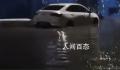 河南鹤壁遭暴雨袭击 市区多处已经出现严重积水