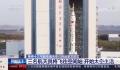 三航天员将去太空出差 计划近期择机实施发射
