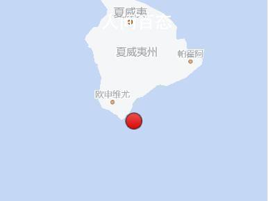 夏威夷6.2级地震 震源深度约35公里