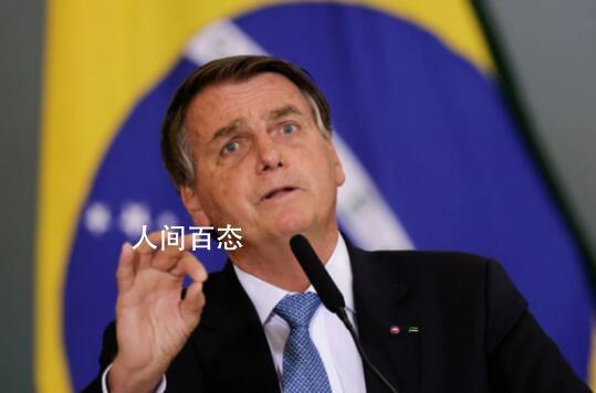 巴西总统想看球赛被拒 未打疫苗想现场看球赛被拒
