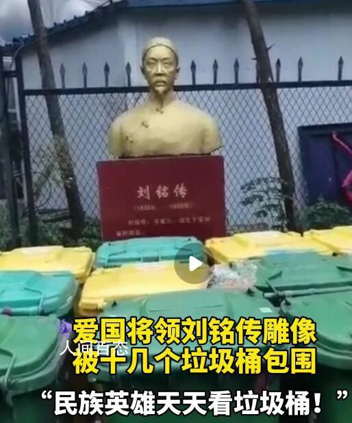 物业回应爱国将领雕塑被垃圾桶包围 系小区保洁人员违反规定擅自所为
