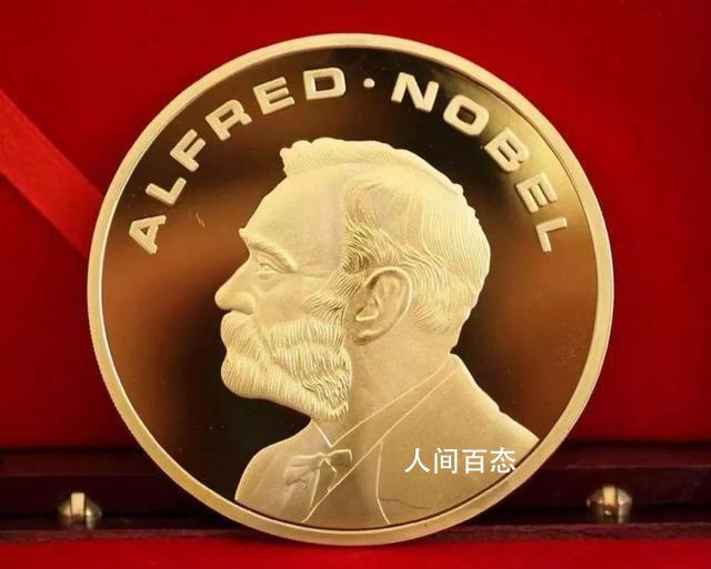 诺奖成果怎样影响我们的生活 2021年诺贝尔经济学奖揭晓
