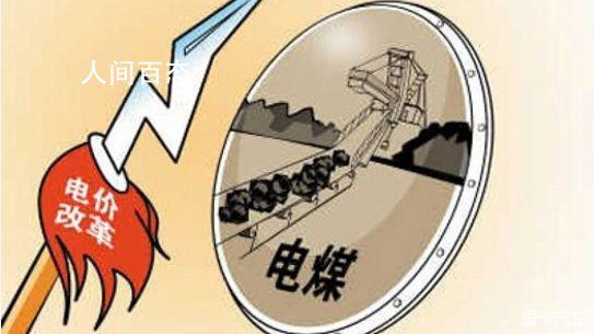 """电价大改革:""""能涨能跌""""影响几何?"""