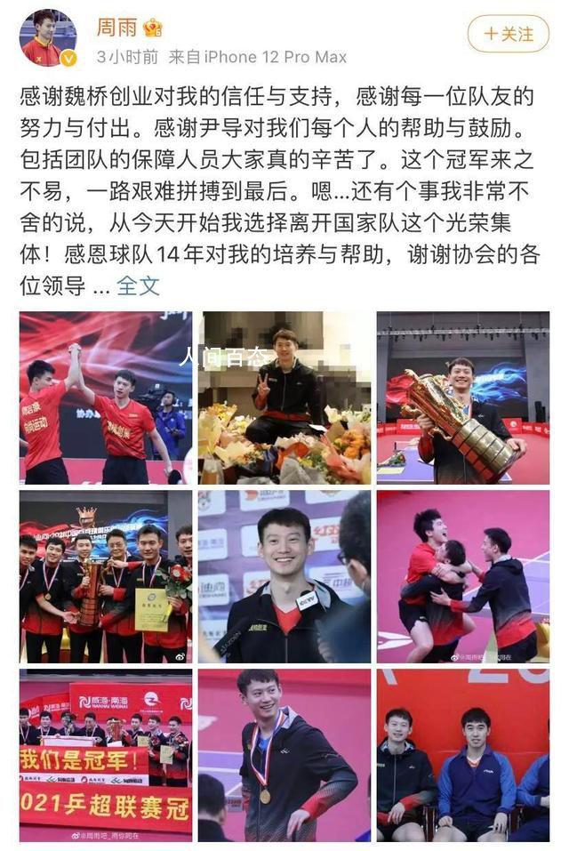 国乒名将周雨退出国家队 结束14年的国字号生涯