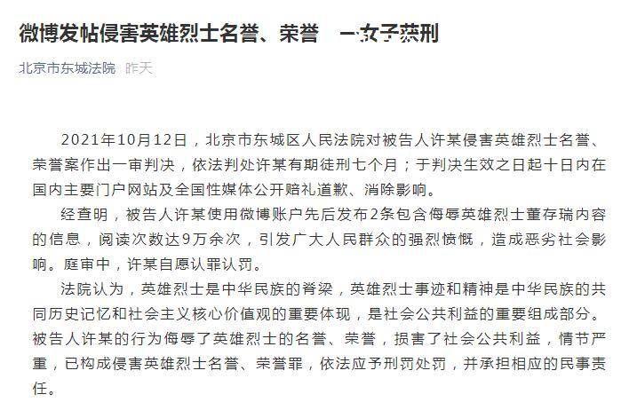 女子发帖侮辱英烈获刑七个月 公开赔礼道歉消除影响