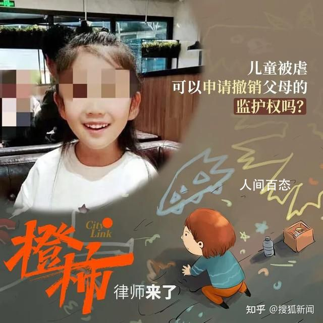 抚顺女童被虐案宣判 生母获刑3年