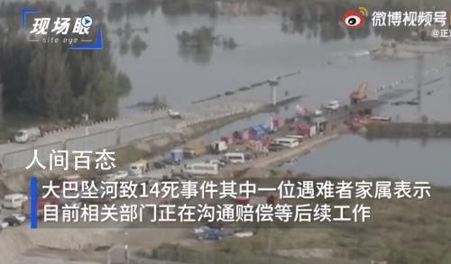 公安部门立案侦查河北班车事故 搜救工作全部结束