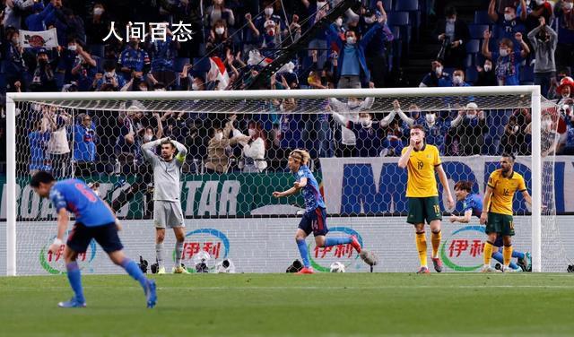 世预赛日本2-1绝杀澳大利亚 森保一保住帅位