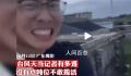 台风来袭 记者抱柱子报道