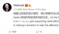 库克宣布苹果将捐款帮助山西 没有公布具体捐款数额