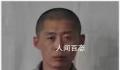 内蒙古发通告协查吉林监狱逃犯 请广大群众积极提供线索