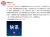 韩国全国断网 初步预测因服务器出现故障