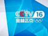 CCTV16正式上线 林匹克频道及数字平台