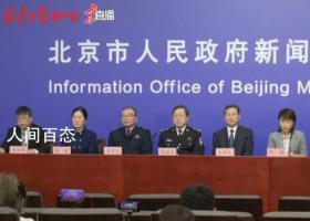 北京本轮疫情已波及三区 现在情况很不乐观