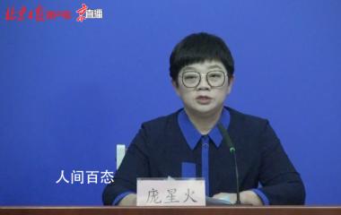 北京5人旅行团未及时报告密接上千人 两个旅行团防控难度差别很大
